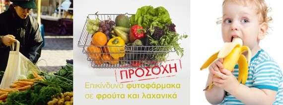 Έρευνα του ελληνικού γραφείου της Greenpeace αποκαλύπτει την ύπαρξη επικίνδυνων φυτοφαρμάκων σε μήλα, μπανάνες, αχλάδια, πατάτες, καρότα και κολοκύθια τα οποία πωλούνται στη χώρα μας.