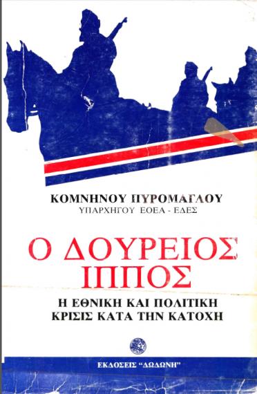 «Ο Δούρειος Ίππος. Κομνηνός Πυρομάγλου , Πολιτική και εθνική κρίσις κατά την Κατοχήν» (1956-58). εκδ. Δωδώνη