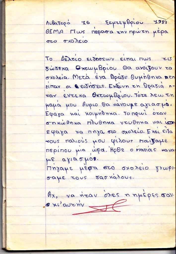 Εκθέσεις μαθητή στο δημοτικό σχολείο Λιβαδερού Κοζάνης