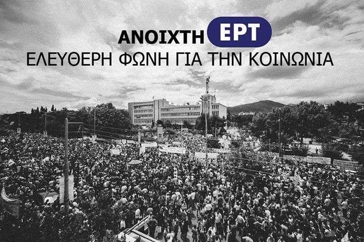 Αμεση επαναλειτουργία της ΕΡΤ επιβάλλει η προσωρινή διαταγή, η οποία χορηγήθηκε από το Συμβούλιο της Επικρατείας και τον πρόεδρο, Κωνσταντίνο Μενουδάκο με σύμφωνη γνώμη και του εισηγητή, Κωνσταντίνου Κουσούλη.