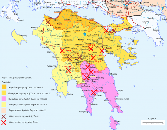 Χάρτης με τις διαδοχικές επεκτάσεις της Αχαϊκής Συμπολιτείας (280-146 π.Χ.) και τις θέσεις και χρονολογίες των σημαντικότερων μαχών που έδωσε απέναντι σε Μακεδόνες, Σπαρτιάτες, Ηλείους, Αιτωλούς και Ρωμαίους.