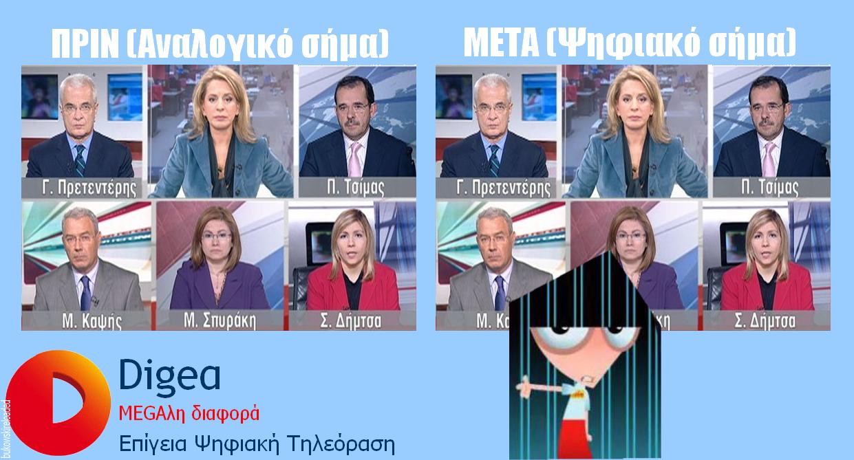 Οι συνεταίροι της Digea είναι σήμερα οι παρακάτω τηλεοπτικοί σταθμοί: - MEGA, ιδιοκτησίας των κκ. Μπόμπολα και Ψυχάρη - ΑΝΤ1, ιδιοκτησίας του κ. Κυριακού - STAR, ιδιοκτησίας του κ. Βαρδινογιάννη - ΣΚΑΪ, ιδιοκτησίας του κ. Αλαφούζου - ALPHA, ιδιοκτησίας του κ. Κοντομηνά - ΜΑΚΕΔΟΝΙΑ TV, ιδιοκτησίας του κ. Κυριακού