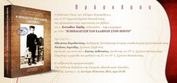 «Η εκπαίδευση των Ελλήνων στον Πόντο»