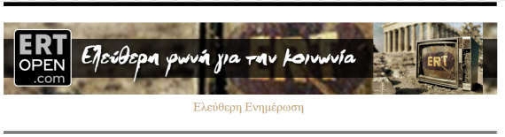 Η διαβούλευση για την ψηφιακή τηλεόραση και τους παρόχους δικτύου έκλεισε 19 Ιουνίου με νεκρή την ΕΡΤ. Η προκήρυξη της σχετικής δημοπρασίας θα γίνει στις 30 Ιουνίου με νεκρή την ΕΡΤ