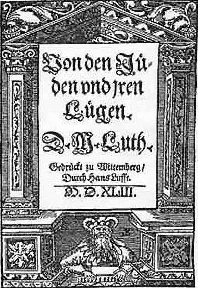 Το βιβλίο του Λούθηρου εναντίον των Εβραίων