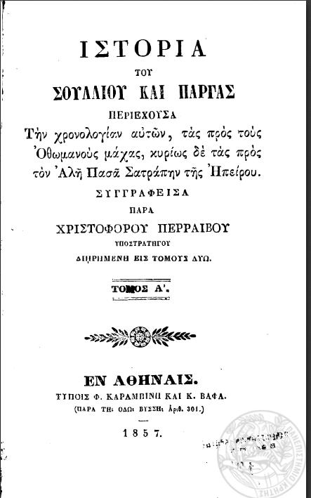 Ιστορία του Σουλίου και της Πάργας (Χριστόφορος Περραιβός PDF)