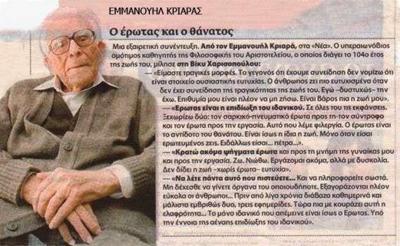 Ο υπεραιωνόβιος διανοούμενος και ομότιμος καθηγητής του ΑΠΘ Εμμανουήλ Κριαράς μιλάει για τις πραγματικές αξίες της ζωής.