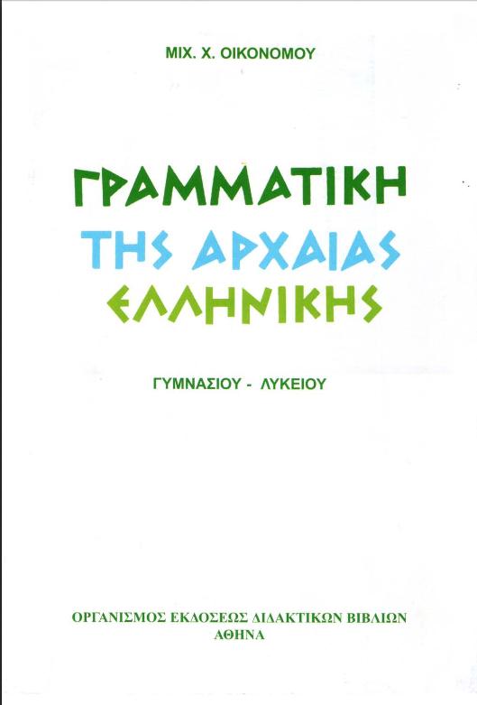 Γραμματική της Αρχαίας Ελληνικής ΛΥΚΕΙΟΥ - Μιχ. Οικονόμου (PDF ... 50565633ca0