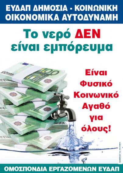 Αφίσα των εργαζομένων στην ΕΥΔΑΠ
