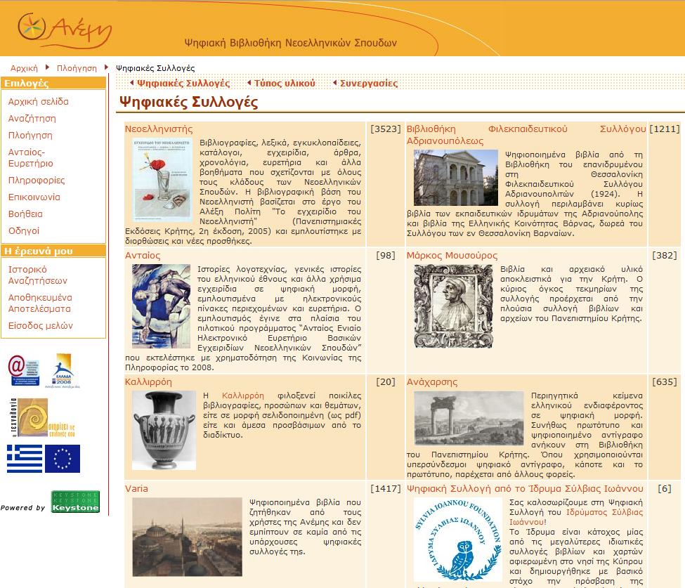 Ανέμη - Ψηφιακή Βιβλιοθήκη Νεοελληνικών Σπουδών