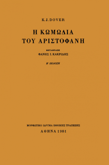 K. J. Dover, μετάφραση_ Φάνης Ι. Κακριδής-Η κωμωδία του Αριστοφάνη -Μορφωτικό Ίδρυμα Εθνικής Τραπέζης (1981)