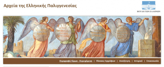 Τα Αρχεία της Ελληνικής Παλιγγενεσίας, μία από τις πιο σημαντικές αρχειακές συλλογές της Βιβλιοθήκης της Βουλής, αποτελούνται από τριάντα οκτώ κώδικες και δέκα χιλιάδες λυτά έγγραφα, τα οποία χρονολογούνται από την έναρξη του αγώνα της ανεξαρτησίας έως την εκλογή του πρώτου «βασιλέα της Ελλάδος» Όθωνα (1821-1832).