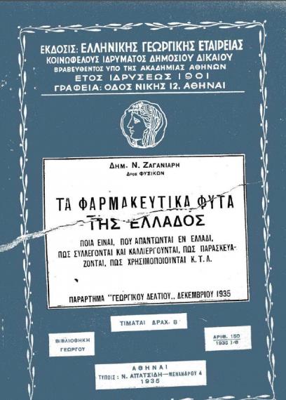Τα φαρμακευτικά φυτά της Ελλάδος (Δημ. Ν. Ζαγανιάρης - PDF)