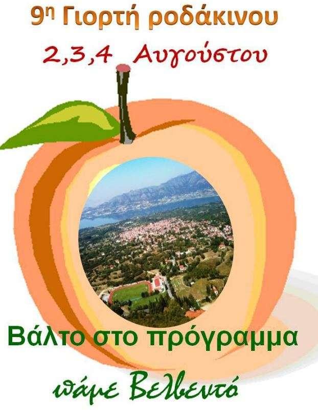 9η Γιορτή Ροδάκινου την Παρασκευή 2, το Σάββατο 3 και την Κυριακή 4 Αυγούστου 2013 στο Βελβεντό .