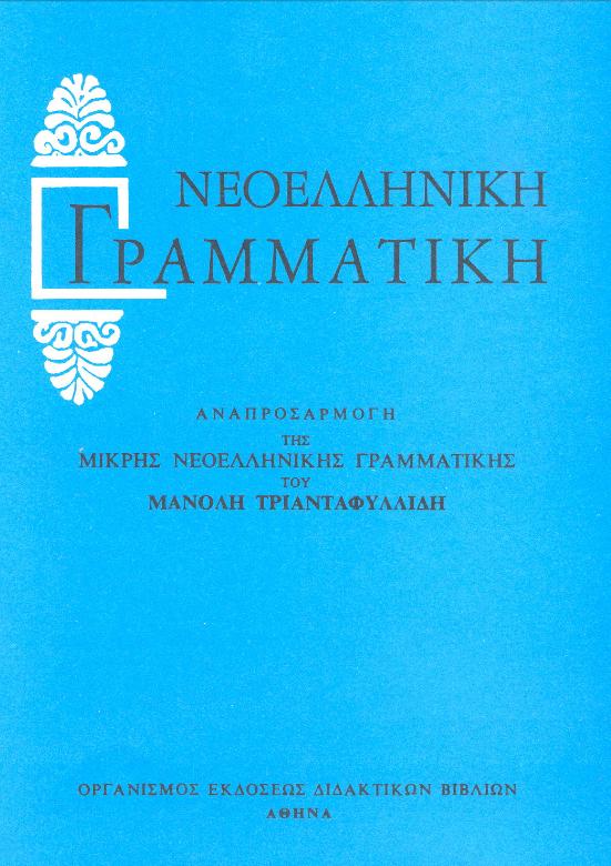 Νεοελληνική Γραμματική του Μανόλη Τριανταφυλλίδη (εκδ. ΟΕΔΒ -PDF)