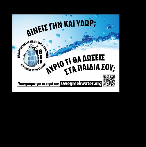 Η πρωτοβουλία για τη μη ιδιωτικοποίηση του νερού στην Ελλάδα ξεκίνησε τον Ιούλιο του 2012 σε μια προσπάθεια ενημέρωσης της κοινής γνώμης και διασύνδεσης φορέων και προσώπων που επιφυλάσσονται για το δικαίωμα μιας ιδιωτικής εταιρίας να έχει τον έλεγχο ενός δημόσιου αγαθού απαραίτητου για την επιβίωση ανθρώπων , φυτών και ζώων. Δεν έχει καμία χρηματοδότηση και είναι ένα εγχείρημα εθελοντικό ανθρώπων διαφόρων ειδικοτήτων και πολιτικών θέσεων που συναινούν στη δημοκρατική και ορθολογική διαχείριση αυτού του πολύτιμου πόρου.