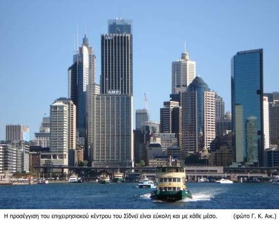 Σίδνεϊ της Αυστραλίας