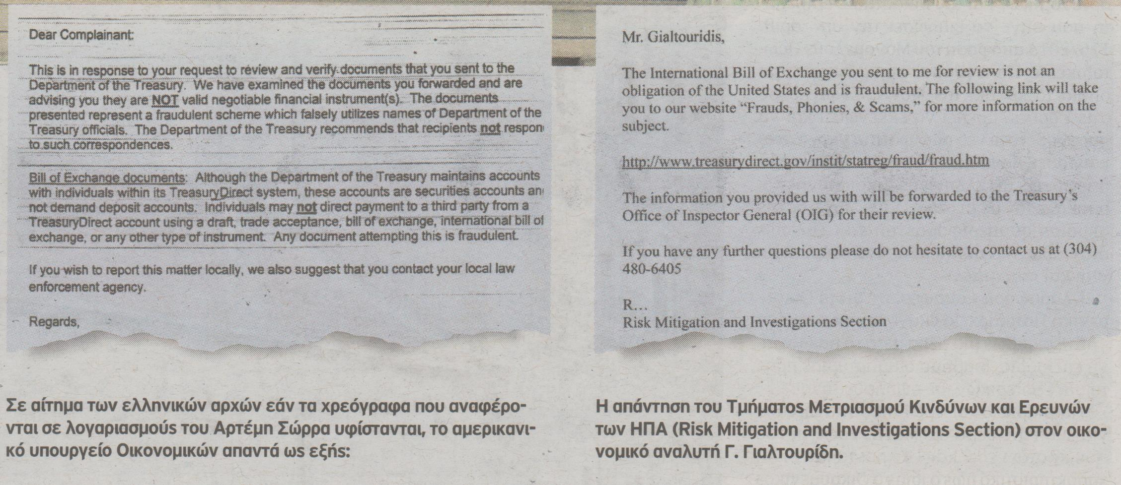 """Οι ελληνικές αρχές ρώτησαν: """"Τα λεφτά υπάρχουν;"""" και οι αμερικανικές απάντησαν: """"Δεν υπάρχουν"""". Στον αμερικανικό Τειρεσία της Μασαχουσέτης έχουν φθάσει έγγραφα που αποδεικνύουν ότι τα 600 δισ. εμπεριέχονται σε πλαστά χρεόγραφα που έχει τυπώσει και διακινεί ένας πρώην δικηγόρος όνοματι Στίβεν Λούις Γουόσνι."""
