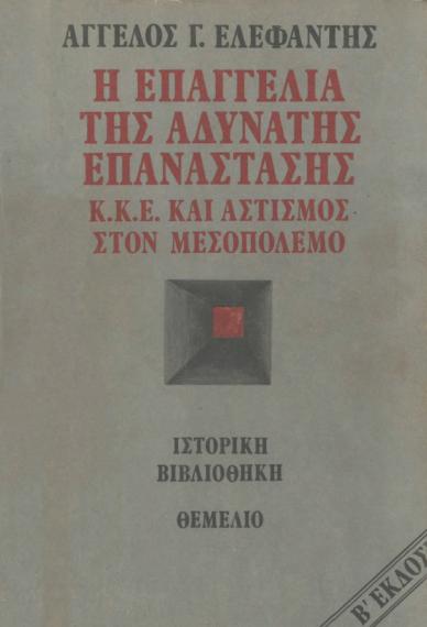 Η επαγγελία της αδύνατης επανάστασης, ΚΚΕ και αστισμός στο μεσοπόλεμο, Άγγελος Γ. Ελεφάντης, εκδ. Θεμέλιο (PDF)