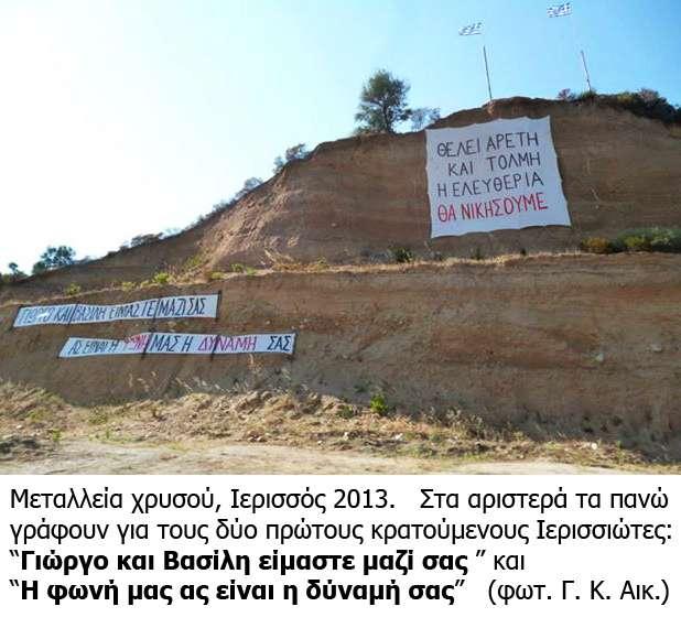 ΜΕΤΑΛΛΕΙΑ-ΠΛΑΚΑΤ ΔΙΑΜΑΡΤΥΡΙΑΣ ΣΤΗΝ ΙΕΡΙΣΣΟ 2013