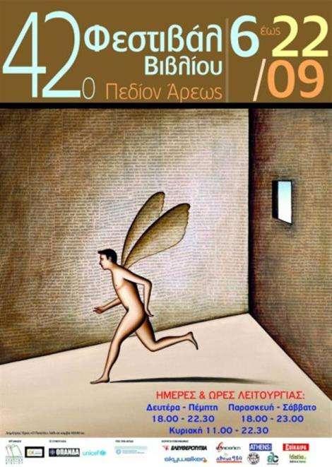 Ανοίγει τις πόρτες του σήμερα το 42ο Φεστιβάλ Βιβλίου στο Πεδίον του Άρεως, στο οποίο επιστρέφει μετά από έντεκα χρόνια που ήταν εγκατεστημένο στο Ζάππειο.