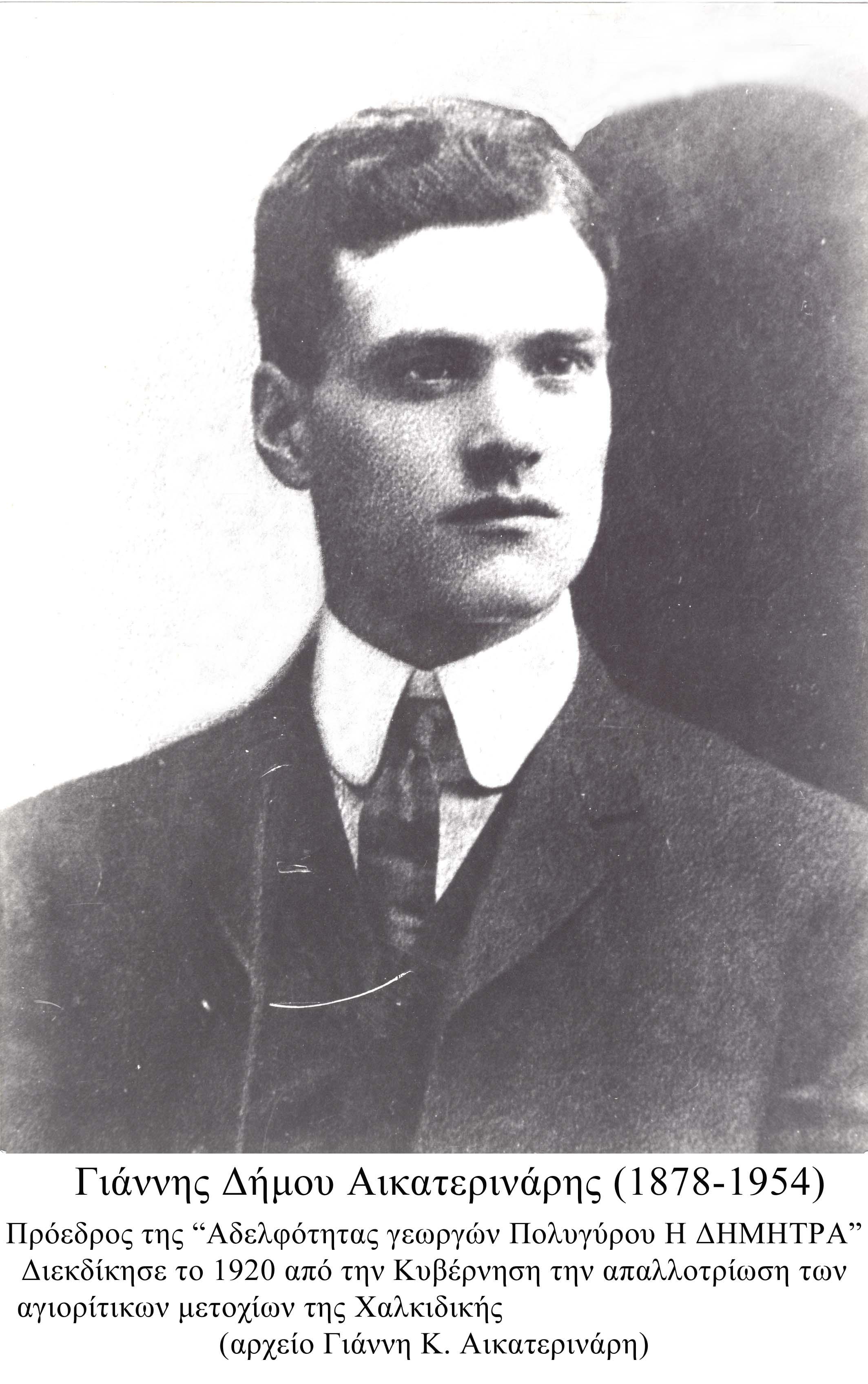 Ο Γιάννης Δ. Αικατερινάρης (1878-1954)
