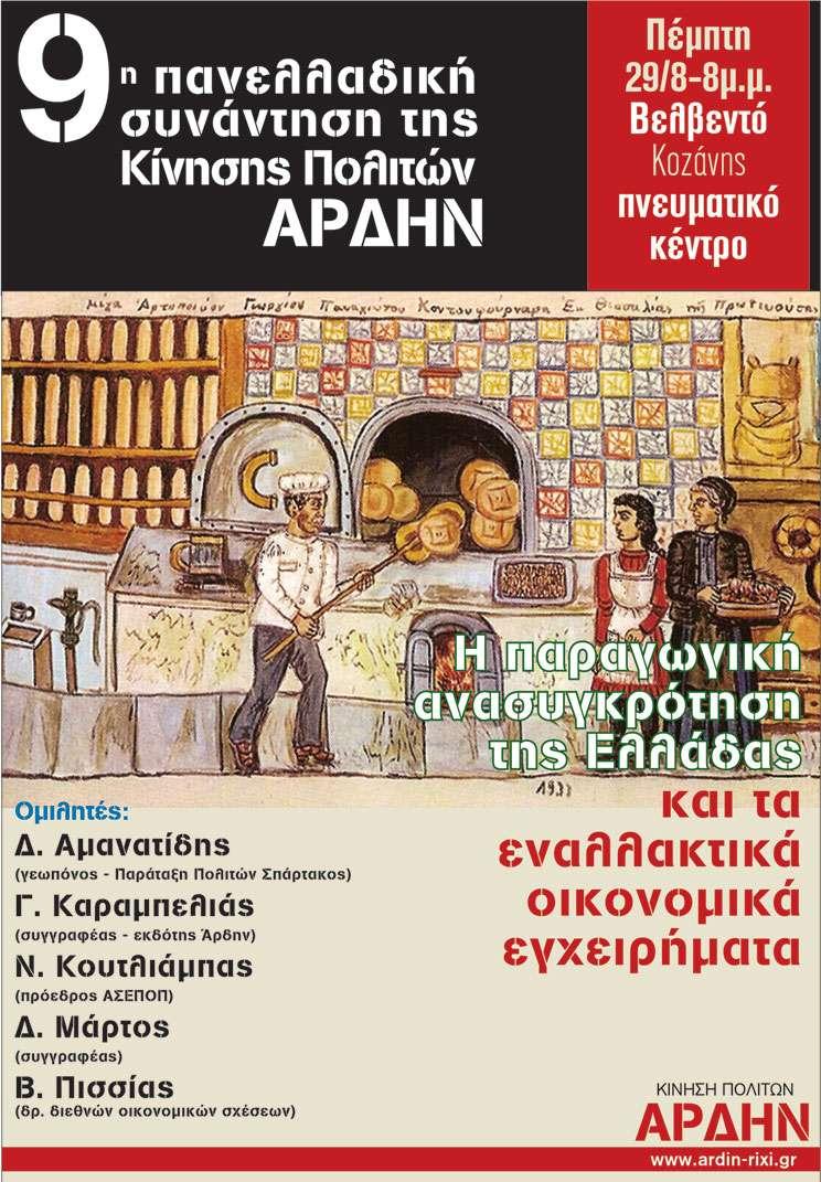"""Η Κίνηση Πολιτών Άρδην στα πλαίσια της 9ης Πανελλαδικής Συνάντησής της στο Βελβεντό Κοζάνης πραγματοποίησε την Πέμπτη 29 Αυγούστου εκδήλωση με θέμα: """"Η παραγωγική ανασυγκρότηση της χώρας και τα εναλλακτικά οικονομικά εγχειρήματα""""."""