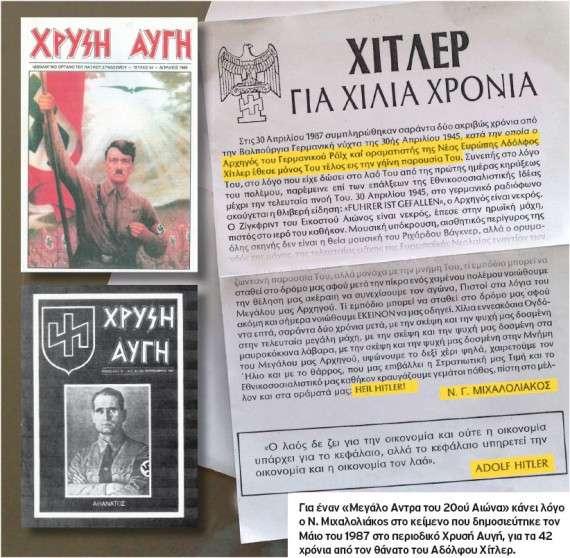 Η δράση αλλά και κείμενα που υπογράφει ο ίδιος ο Νίκος Μιχαλολιάκος αποκαλύπτουν τη λειτουργία μιας νεοναζιστικής ρατσιστικής οργάνωσης με διεθνείς διασυνδέσεις, που μνημονεύει τον... Ρούντολφ Ες σαν «ήρωα» και χαρακτηρίζει τον χριστιανισμό ως «σκοταδισμό 20 αιώνων»