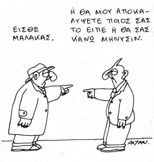 Σκίτσο του Αλτάν