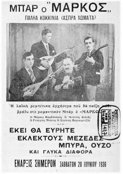 """Διαφημιστική αφίσα του 1936 που αναγγέλλει τις εμφανίσεις της """"Τετράδος"""" στην Κοκκινιά. (Από το βιβλίο του Ηλία Πετρόπουλου «Ρεμπέτικα τραγούδια»)"""
