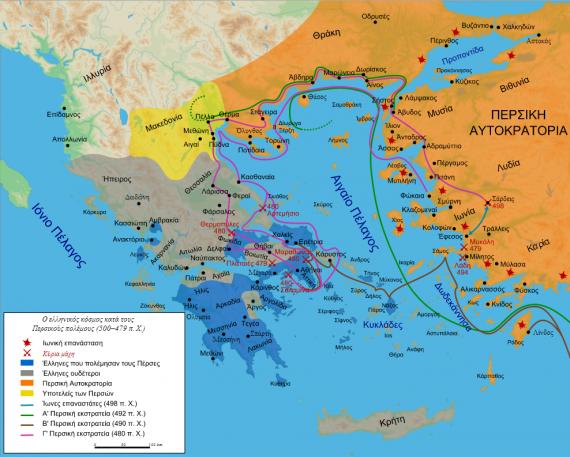Χάρτης του αρχαίου ελληνικού κόσμου την περίοδο της μάχης του Μαραθώνα 490 π.Χ