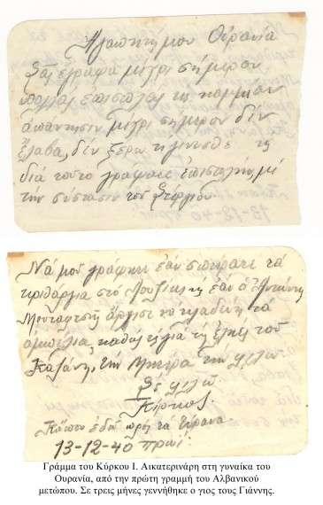 1940 σημείωμα Κύρκου από Αλβανία