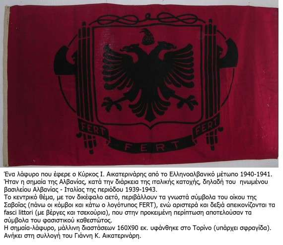 Λάβαρο από το αλβανικό μέτωπο