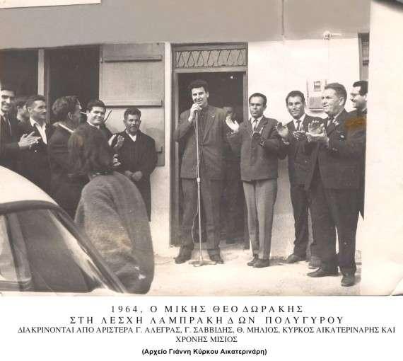 1964, ο Μίκης Θεοδωράκης στον Πολύγυρο της Χαλκιδικής