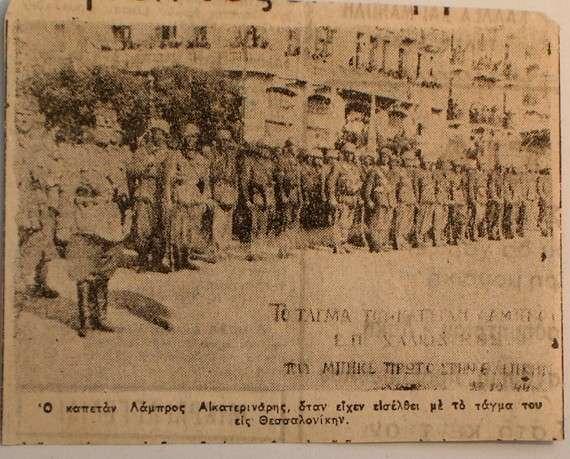 29-10-1944, ο ΕΛΑΣ Χαλκιδικής στη Θεσσαλονίκη