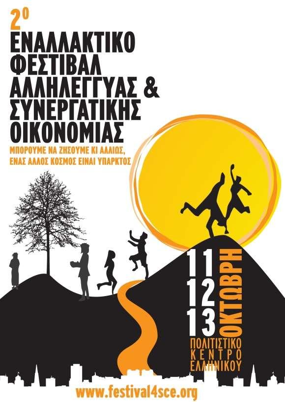 2ο Εναλλακτικό Φεστιβάλ Αλληλέγγυας και Συνεργατικής Οικονομίας