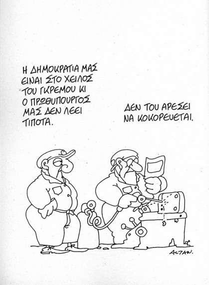 Σκίτσο του Αλτάν (Altan)