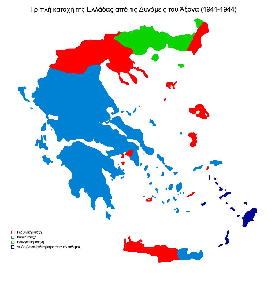 Χάρτης της Ελλάδας υπό τριπλή Κατοχή