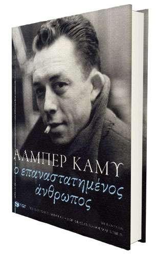 Αλμπέρ Καμύ - Ο επαναστατημένος άνθρωπος. Μτφρ.: Ν. Καρακίτσου-Dougé, Μ. Κασαμπάλογλου-Roblin. Εκδόσεις Πατάκη. Τιμή: €17,00. Σελ.: 501