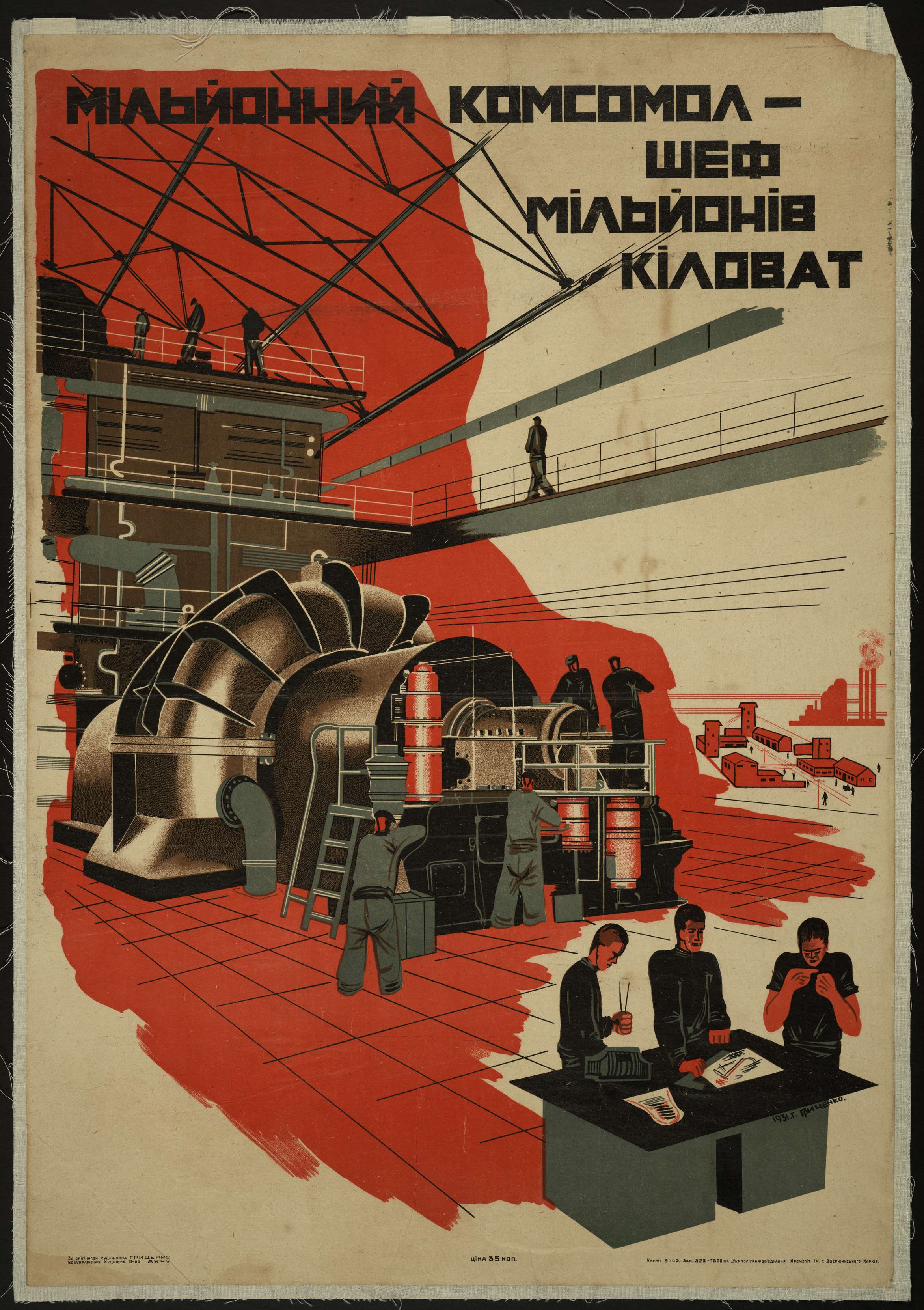 "G. Gritsenko, ""One Million Komsomoltsy - Master of One Million Kilowatts"" Lithograph, 72.7 cm x 50.4 cm, 1931, Dr. Harry Bakwin and Dr. Ruth Morris Bakwin Soviet Posters Collection, Special Collections Research Center, The University of Chicago Library"