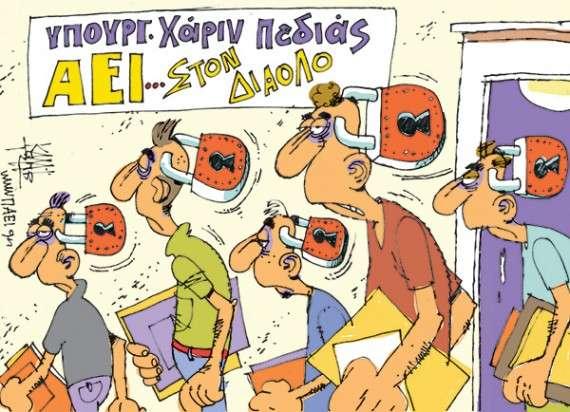 Σκίτσο του Γιάννη Καλαϊτζή από την Εφημερίδα των συντακτών