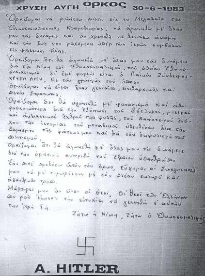 Ένα χειρόγραφο κείμενο με τον τίτλο «Όρκος Χρυσή Αυγή» και την ημερομηνία 30-6-1983 βρέθηκε στο σπίτι του Χρήστου Παππά στα Γιάννενα. Στο τέλος του κειμένου υπάρχει η σβάστικα και αναγράφεται με μεγάλα γράμματα: «A. HITLER».