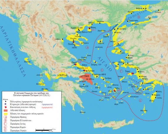 Χάρτης που απεικονίζει την αθηναϊκή ηγεμονία το 431 π.Χ., την πρώτη χρονιά του Πελοποννησιακού πολέμου