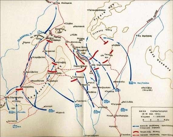 Η Μάχη στο Σαραντάπορο και στους Λαζαράδες