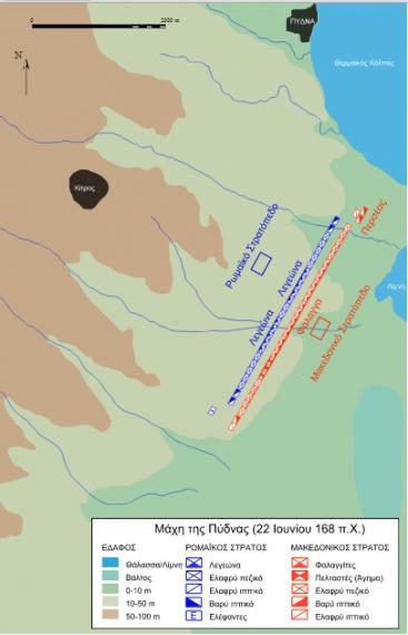 Η Μάχη της Πύδνας ήταν η τελευταία αποφασιστική μάχη του Τρίτου Μακεδονικού πολέμου (171 - 168 π.Χ.) μεταξύ Ρωμαίων και Μακεδόνων και έγινε στις 22 Ιουνίου του 168 π.Χ.. Η έκβαση της μάχης αυτής σήμανε και την οριστική υποταγή της Ελλάδας στους Ρωμαίους.