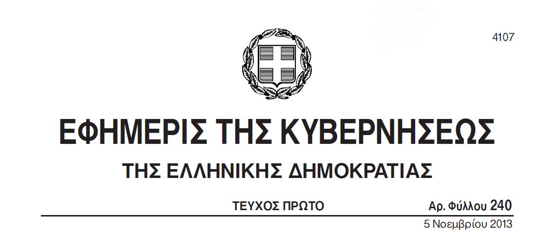 Το τελικό κείμενο του Προεδρικού Διατάγματος για την αξιολόγηση των εκπαιδευτικών όπως υπογράφτηκε και δημοσιεύτηκε πριν 3 μέρες στην Εφημερίδα της Κυβερνήσεως.