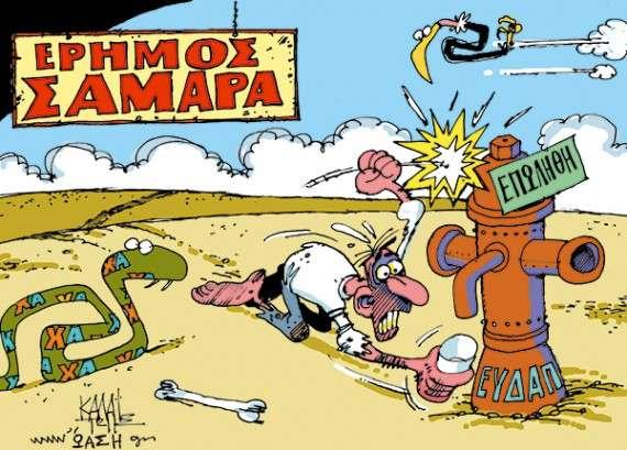 Γελοιογραφοία του Γιάννη Καλαϊτζή από την Εφημερίδα των συντακτών