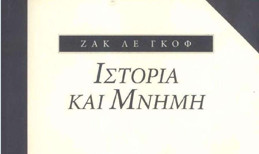 Ζακ Λε Γκοφ: Ιστορία και μνήμη (PDF)