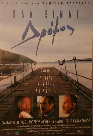 Όλα είναι δρόμος (ολόκληρη η ταινία - 1998) Σκηνοθεσία: Παντελής Βούλγαρης