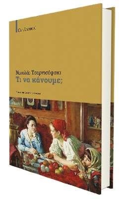 Νικολάι Τσερνισέφσκι - Τι να κάνουμε; Mτφρ.: Ελένη Μπακοπούλου. Εκδόσεις Τόπος. Σελ.: 479. Τιμή: €18,70 Πηγή: www.lifo.gr